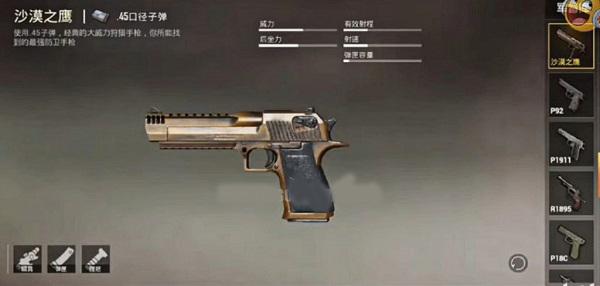 DEAGLE Pistol in PUBG Mobile 0.15.0 Update